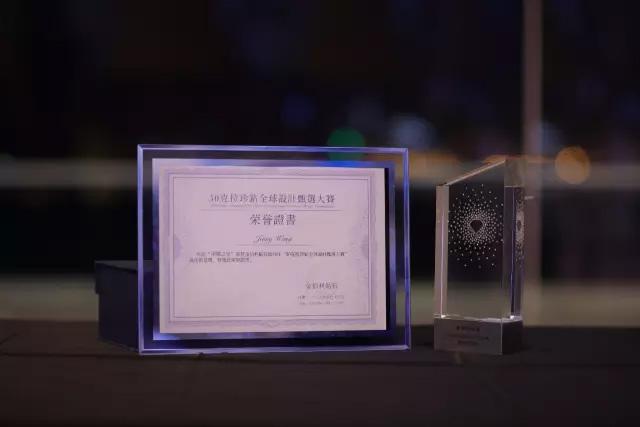 30克拉珍钻全球设计甄选大赛荣誉证书及奖杯