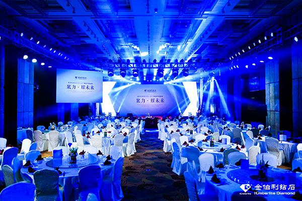 金伯利钻石年度盛典《聚力·耀未来》