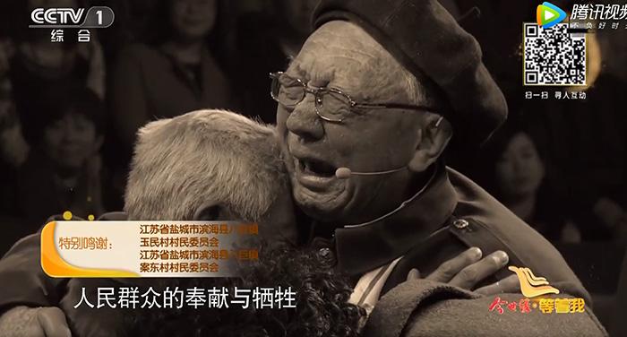 抗战老兵与恩人的后人抱头痛哭