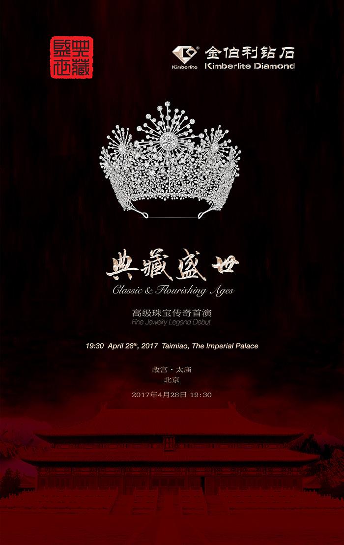 金伯利典藏盛世高级珠宝传奇首演