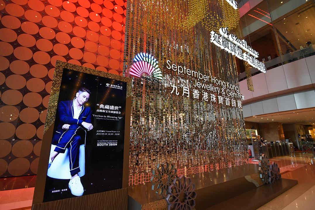 九月香港珠宝首饰展