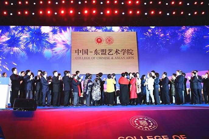 中国-东盟艺术学院成立揭幕仪式