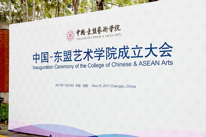 中国-东盟艺术学院成立大会2