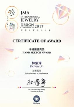 林紫淳 荣获手绘图优异奖
