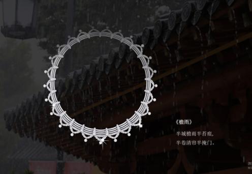 华•宋系列高级珠宝之《听•雨》