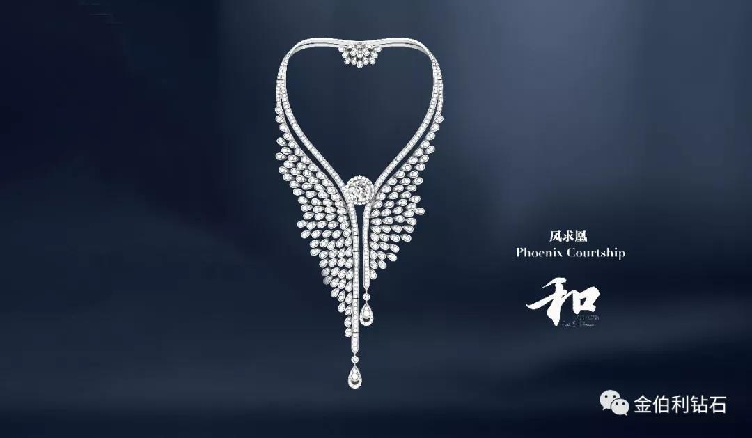 高级珠宝《凤求凰》