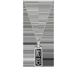 《书法》系列珠宝和合项链