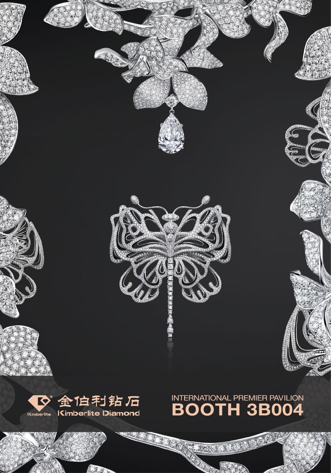金伯利钻石再度惊艳亮相香港顶级珠宝展