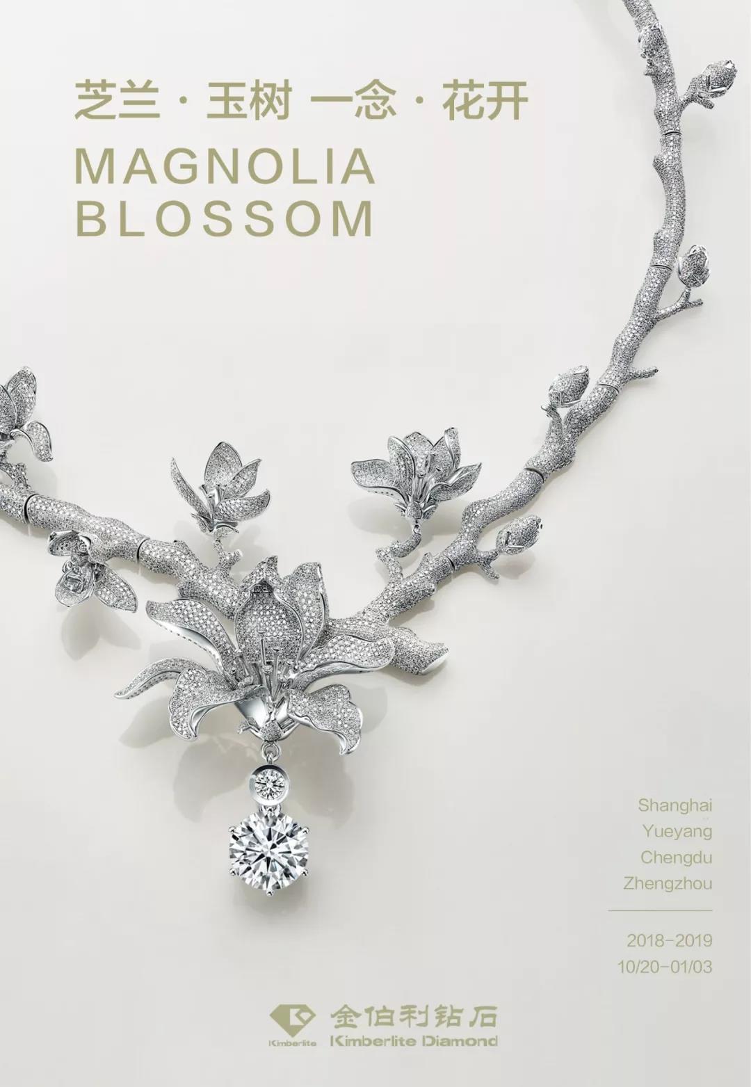 金伯利钻石珠宝艺术