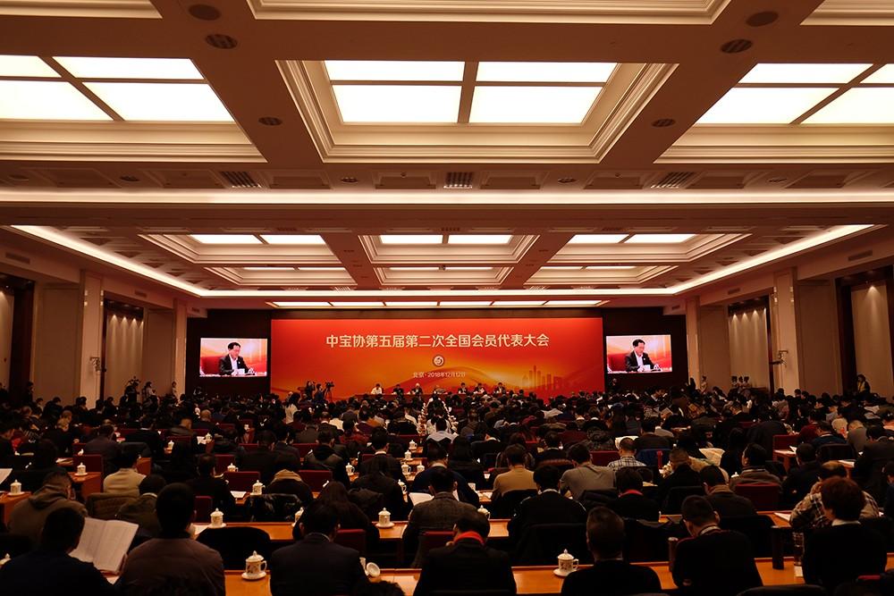 中宝协第五届第二次全国会员代表大会