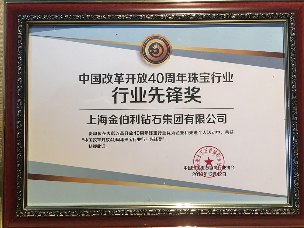 中国改革开放40周年珠宝行业先锋奖