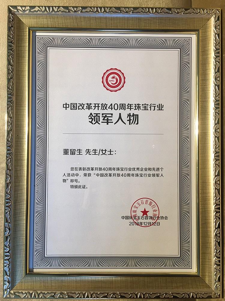中国改革开放40周年珠宝行业领军人物
