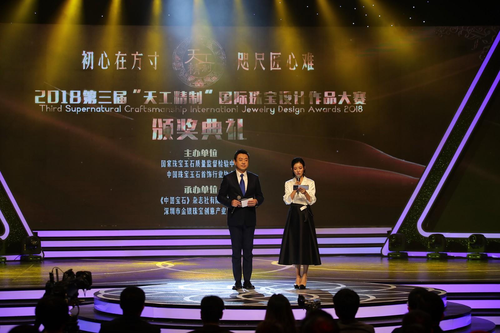 """2018第三届""""天工精制""""国际珠宝设计作品大赛颁奖典礼"""