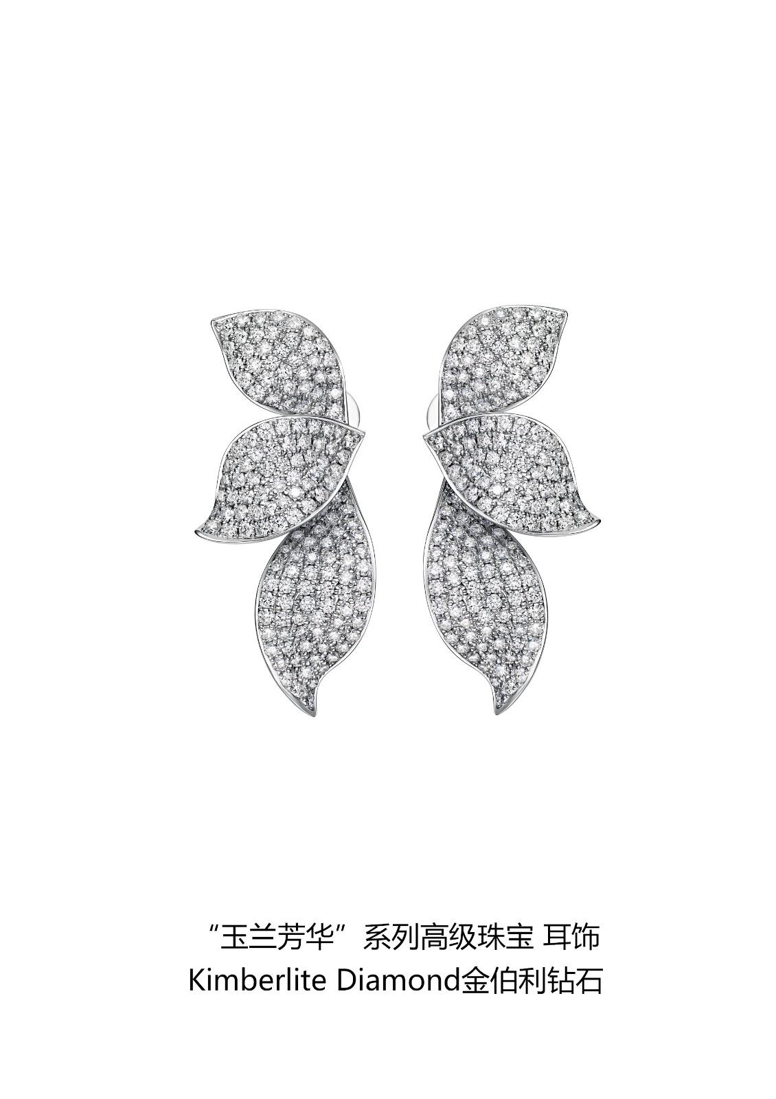 玉兰芳华系列高级珠宝之耳饰