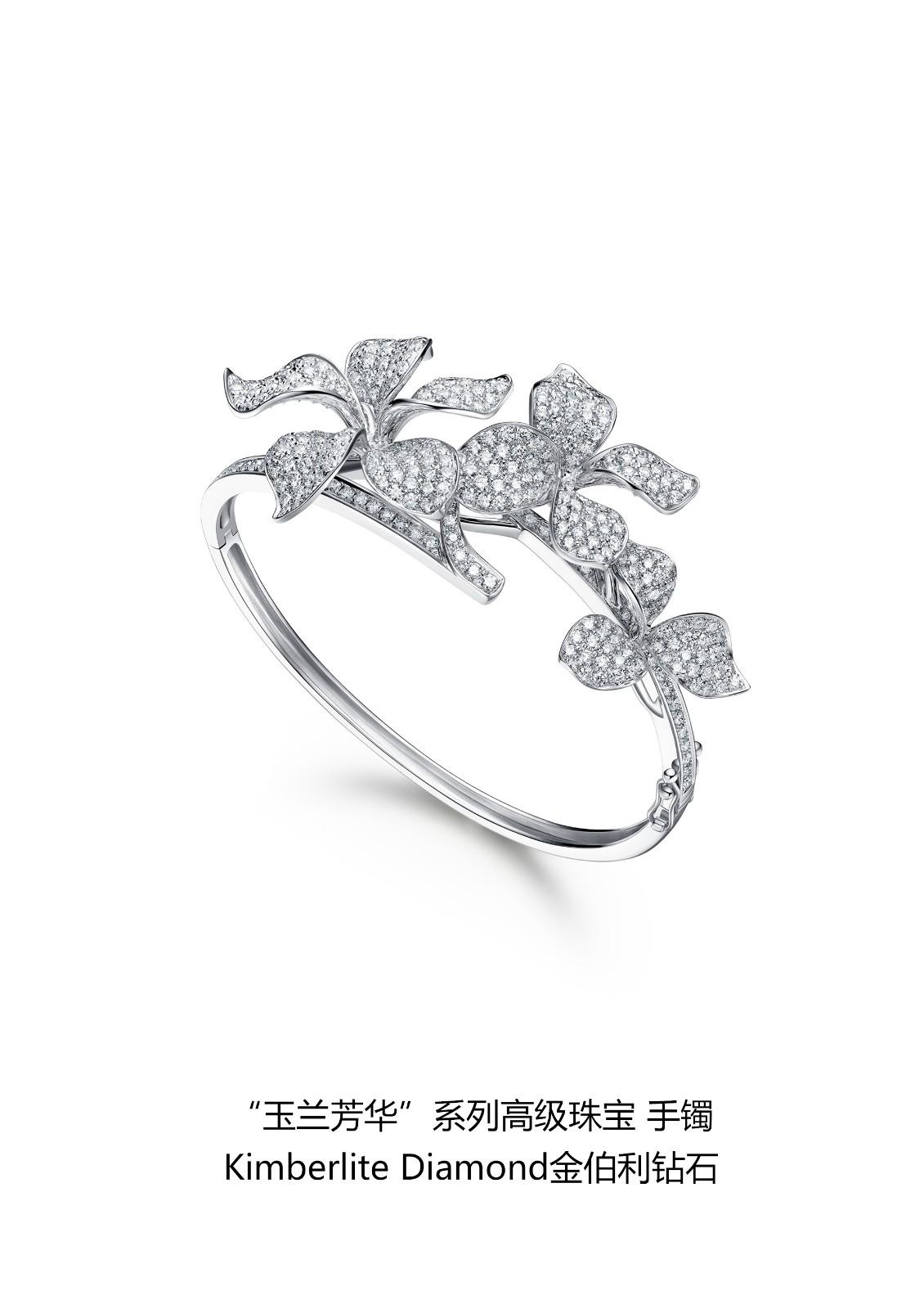 玉兰芳华系列高级珠宝之手镯