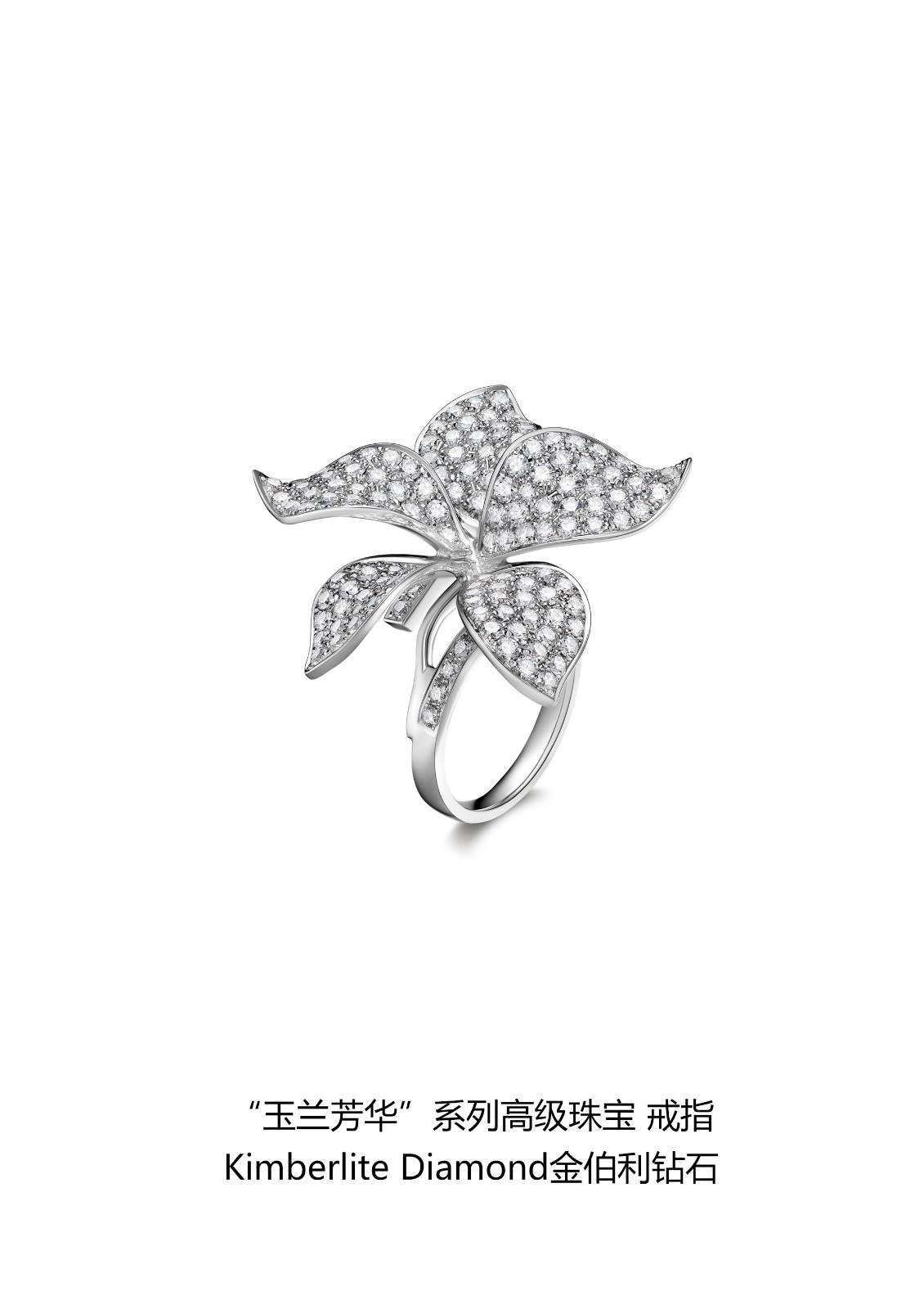 玉兰芳华系列高级珠宝之戒指