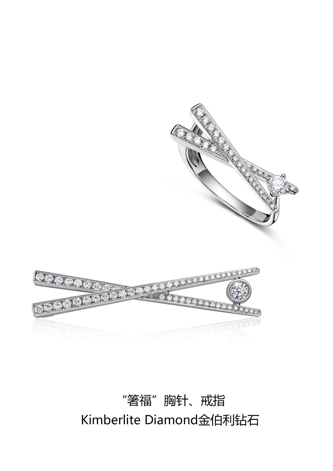 箸福高级珠宝胸针、戒指