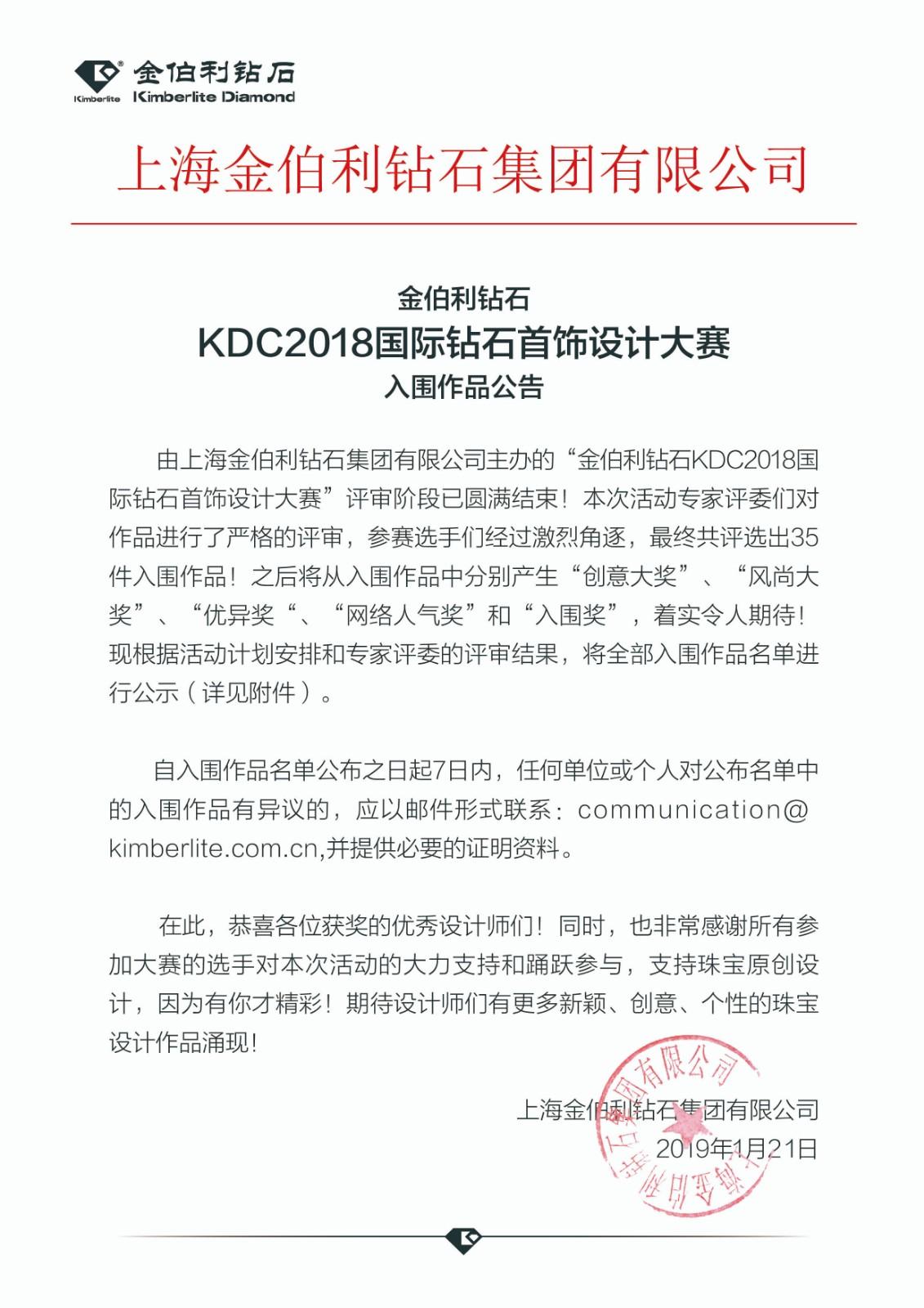 KDC2018国际钻石首饰设计大赛入围作品公告