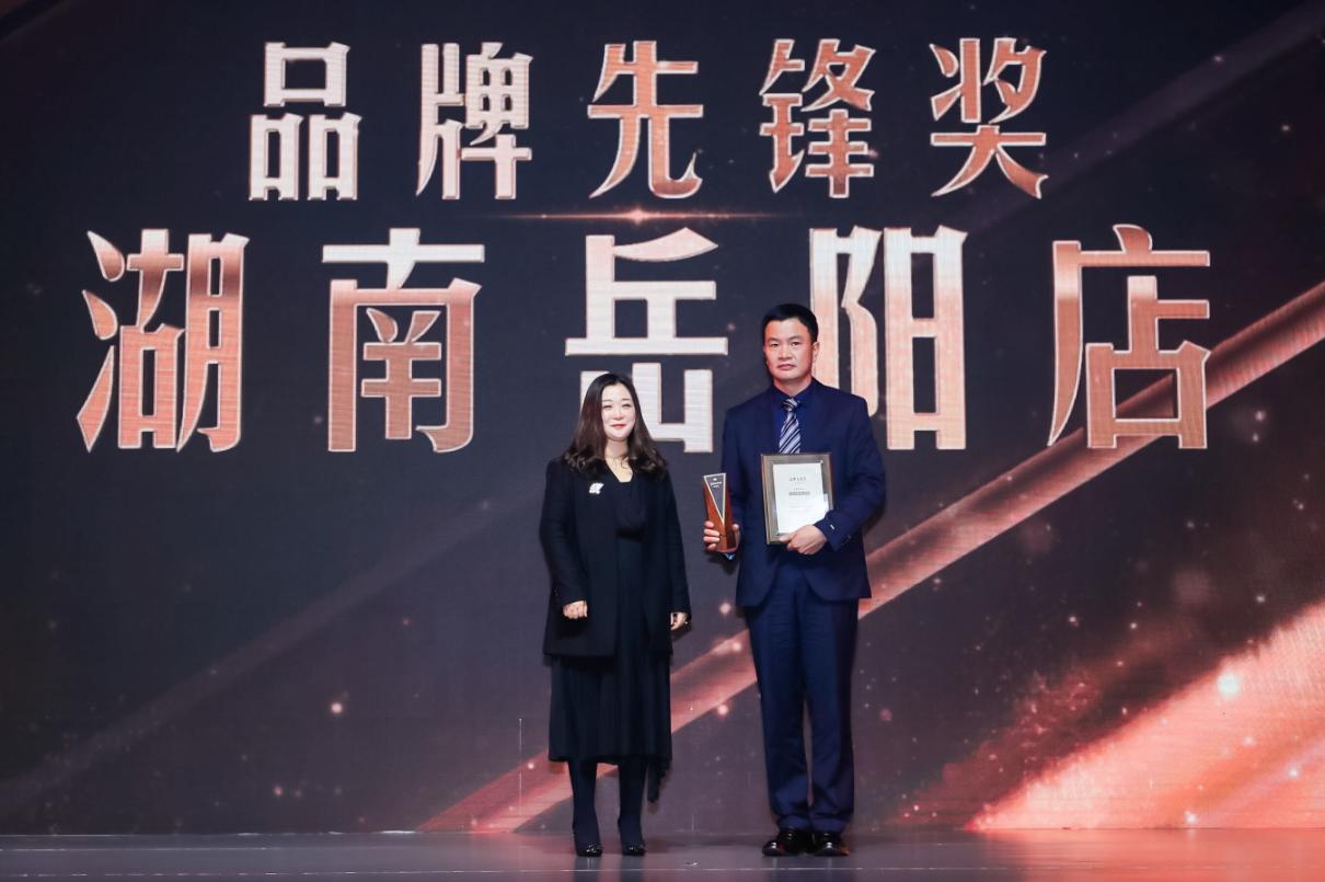 蒋燕燕女士为湖南岳阳店颁发品牌先锋奖