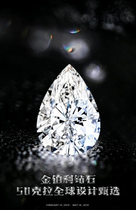 金伯利钻石50克拉全球设计甄选
