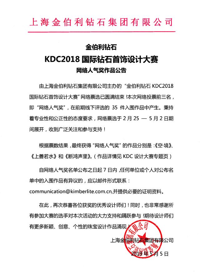 KDC2018国际钻石首饰设计大赛网络人气奖作品公告