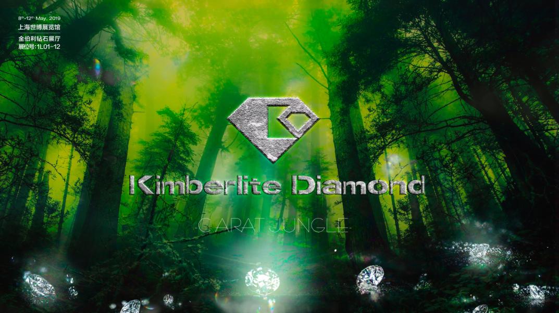 金伯利钻石闪耀上海珠宝展