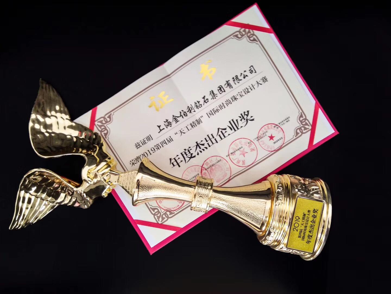 金伯利钻石获年度杰出企业奖