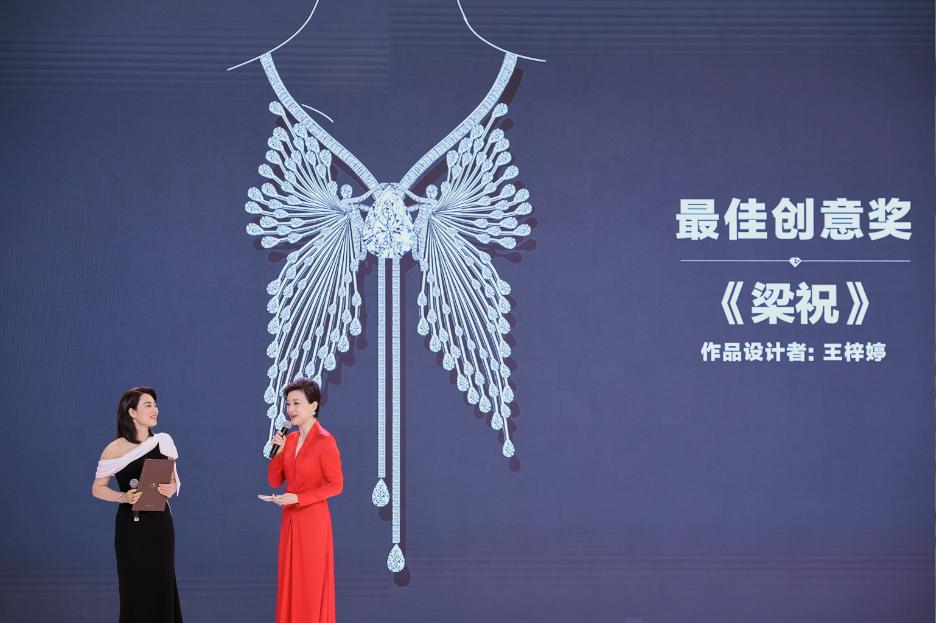 尹红女士揭晓50克拉全球设计甄选最佳创意奖获得者