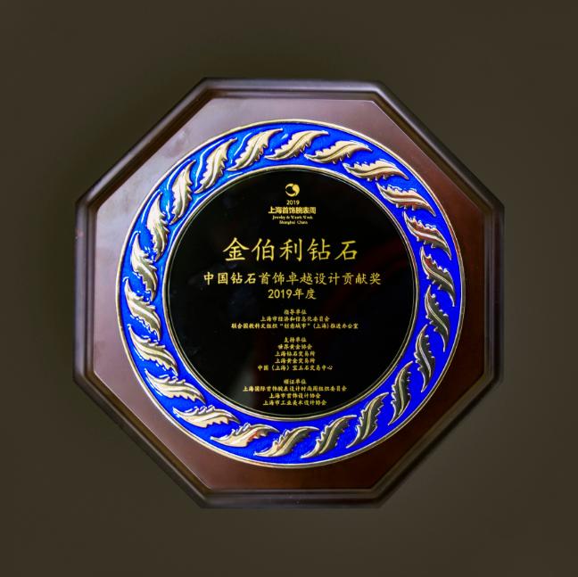 """金伯利钻石""""中国钻石首饰卓越设计贡献奖""""奖杯"""