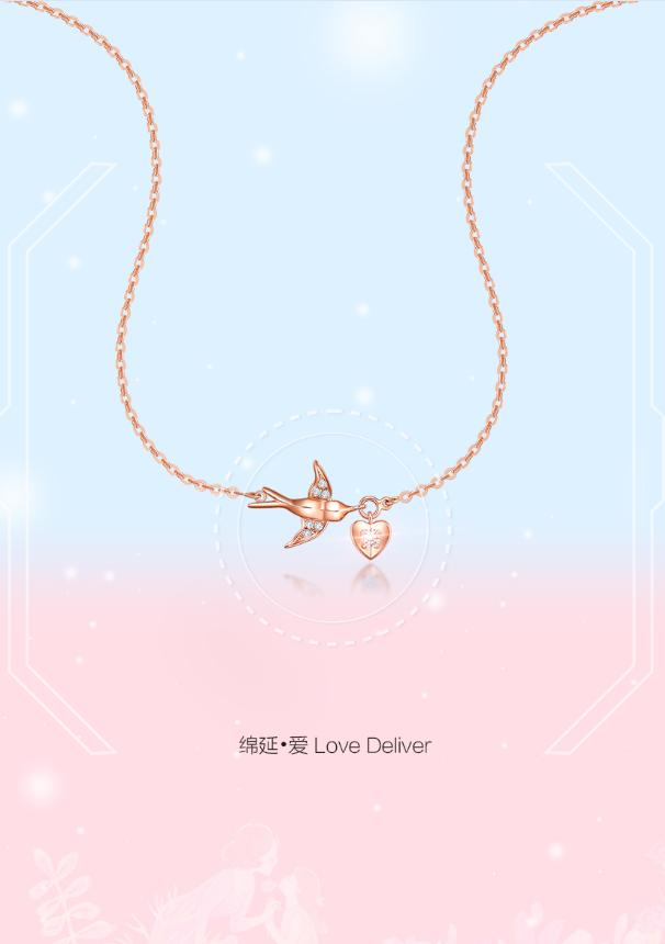 绵延·爱Love Deliver项链