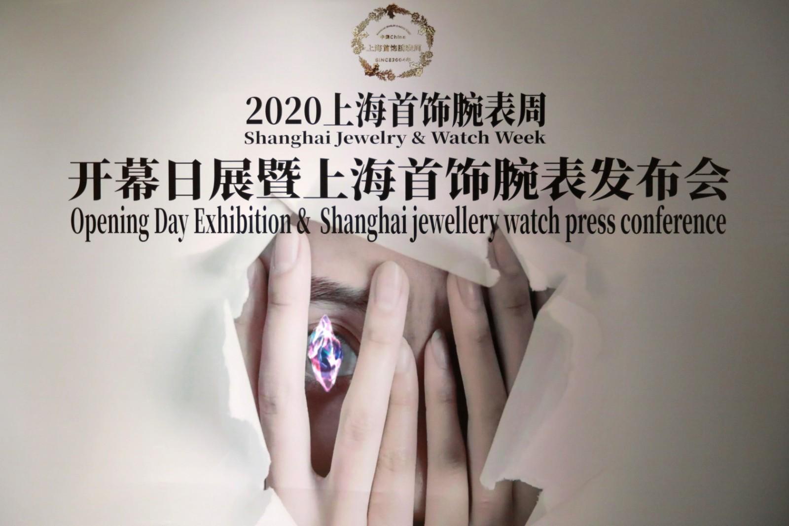 东方设计引领时尚 高级珠宝大放异彩